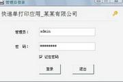 萍缘快递单打印应用 2013.1004.1