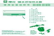 樱花SEH-8075A储水式电热水器使用安装说明书