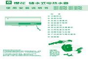 樱花SEH-6075A储水式电热水器使用安装说明书