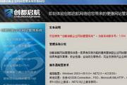 创都启航企业网站管理系统 3.5