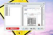 PDF页面删除器 1.2