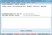 1688诚信通产品克隆店铺搬家软件 11.8