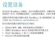 黑莓Q5手机使用说明书