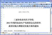 党政机关公文二维码管理系统 2.0