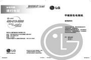 LG 42LE4500-CA液晶电视机使用说明书