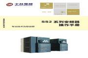 士林SS2-043-0.75K变频器说明书