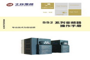 士林SS2-023-1.5K变频器说明书