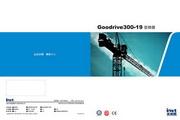 英威腾GD300-19-2R2G-4起重专用高性能变频器说明书