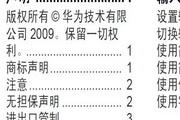 华为U1310手机使用说明书