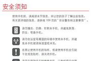 华为U8110手机使用说明书