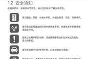 华为T8300手机使用说明书