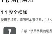 华为T8100手机使用说明书