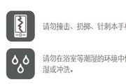 华为C8800手机使用说明书