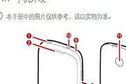 华为C8500S手机使用说明书