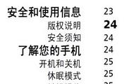 华为C8100手机使用说明书