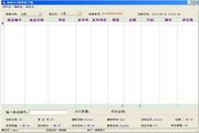 米普户外用品销售管理系统 2013.1