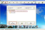 惠利银行对账系统 20140531