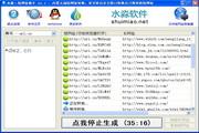 水淼·短网址助手 1.2.1.0
