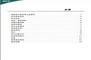宏基P238HL液晶显示器使用说明书