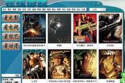星语电影管理器 2.3