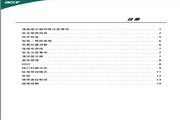 宏基S200HL液晶显示器使用说明书