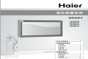 海尔LE42A70液晶彩电使用说明书