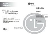 LG 42LS3100-CA液晶电视机使用说明书