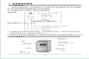 日普RPR8250电机软起动说使用说明书