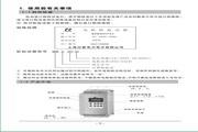 日普RPR8030电机软起动说使用说明书