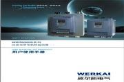 威尔凯WKR5400汉显双屏电机软起动器说明书