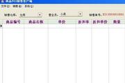 米普店铺管理系统 2013.1