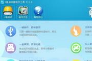 ChinaXVU盘启动盘制作工具 13.8.8