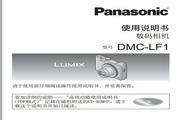松下DMC-LF1GK便携数码相机使用说明书