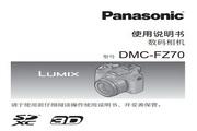 松下DMC-FZ70GK便携数码相机使用说明书