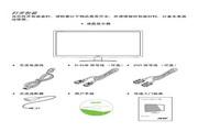 宏基S241HL液晶显示器使用说明书