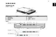 宏基X1163投影机使用说明书