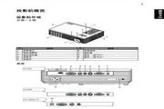 宏基P1163投影机使用说明书