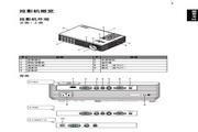 宏基X1263投影机使用说明书