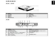 宏基D413投影机使用说明书