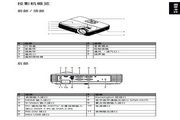 宏基X1223投影机使用说明书