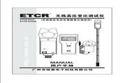 铱泰ETCR9500B高压电流变比测试仪使用说明书