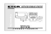 铱泰ETCR9300B互感器变比测试仪使用说明书