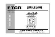 铱泰ETCR1000B相序表使用说明书
