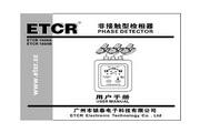 铱泰ETCR1000A相序表使用说明书