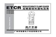 铱泰ETCR6600钳形电流表使用说明书