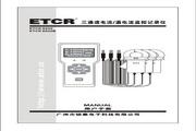 铱泰ETCR8300B三相漏电流记录仪使用说明书