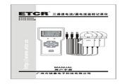 铱泰ETCR8300三相漏电流记录仪使用说明书