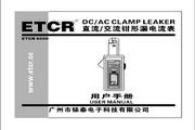 铱泰ETCR6000直流/交流钳形漏电表使用说明书