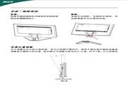 宏基X233H液晶显示器使用说明书