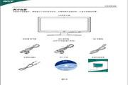 宏基X263W液晶显示器使用说明书